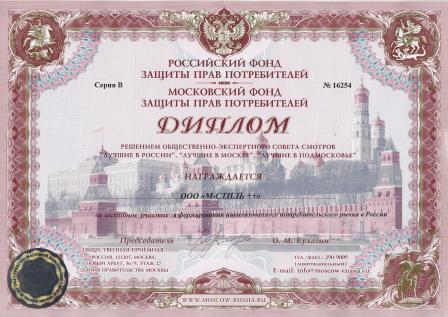 Дипломы и награды usa group Россия Диплом за активное участие в формировании потребительского рынка реечных потолков