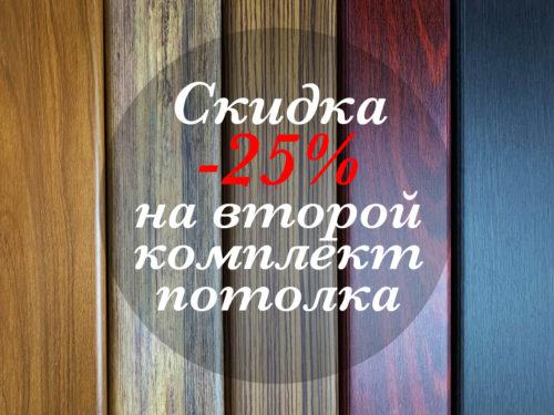 Акция! Скидка 25% на второй комплект реечного потолка