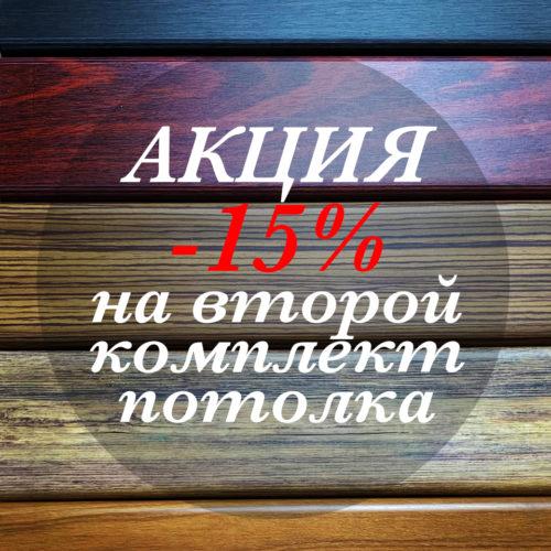 Акция! Скидка 15% на второй комплект потолка