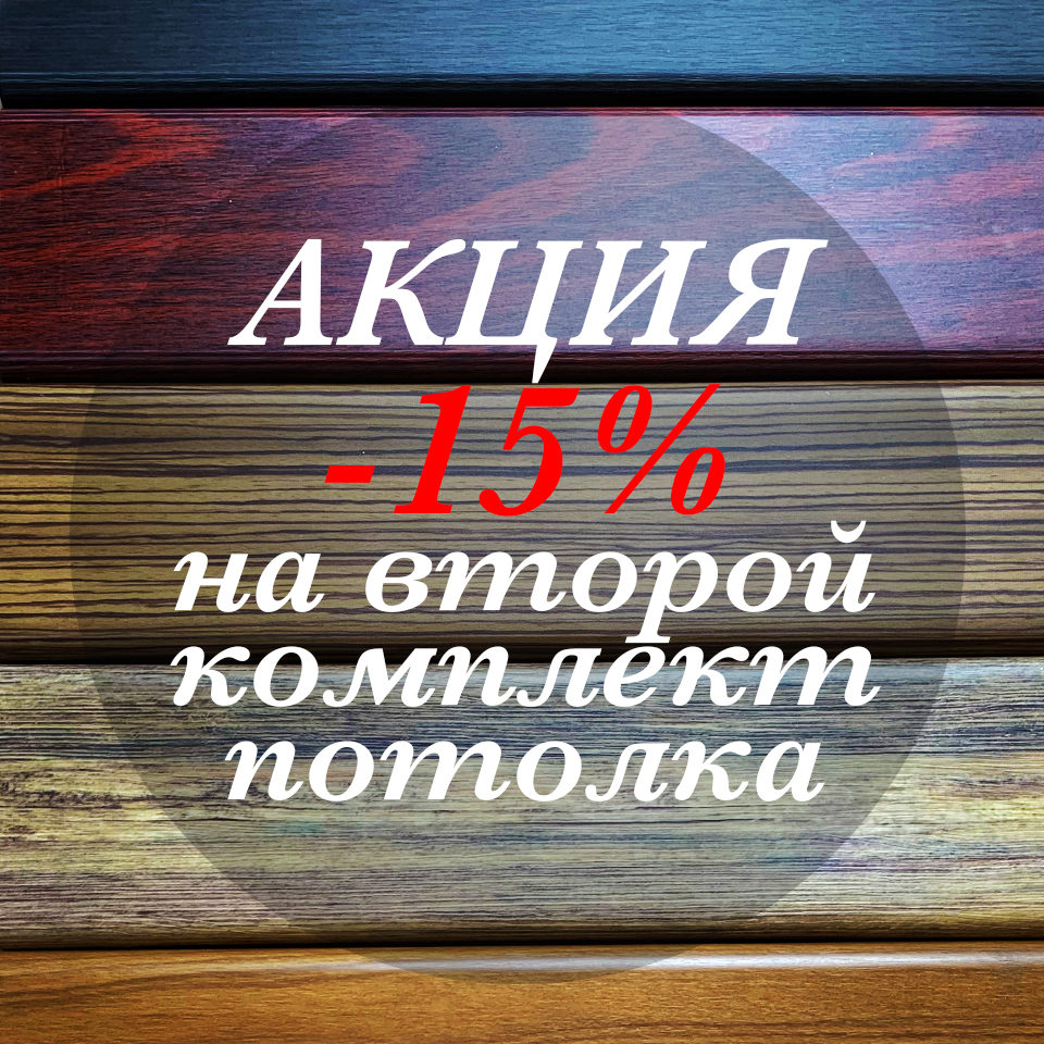 Акция на второй комплект потолка 15%!