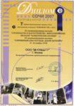 Диплом «Сочи-Экспо 2007» за высокое качество спецтехники. 2007 г.